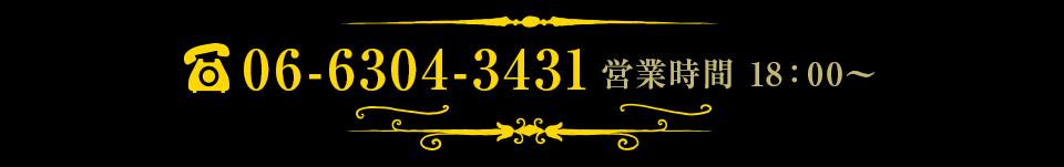 TEL06-6304-3431